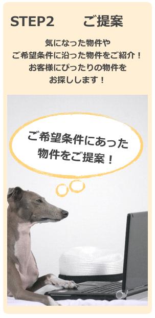 ペット可の賃貸物件をご提案